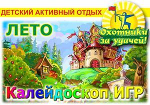 """Детский лагерь Игровой лагерь """"Калейдоскоп игр"""""""