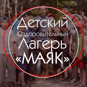 """Детский лагерь Детский оздоровительный лагерь """"Маяк"""""""