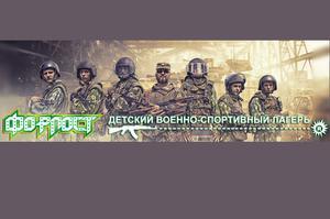 """Детский лагерь Военно-спортивный лагерь """"Форпост"""""""