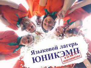 """Детский лагерь Языковой лагерь """"Юникэмп"""""""