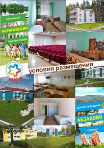 """Детский лагерь Детский лагерь """"Карагайский"""""""