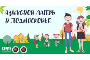 Детский лагерь Городской языковой лагерь ILS