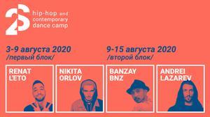 Детский лагерь 2Style Dance Camp | Hip-Hop & Contemporary