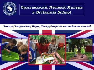 Детский лагерь Городской летний лагерь в Britannia School