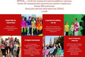 Детский лагерь Творческий онлайн лагерь ARTель