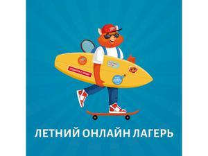 """Детский лагерь Городской лагерь """"Летняя школа спецагентов"""""""