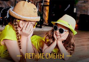 """Детский лагерь Летний лагерь школы лидерства """"Звёзды"""""""