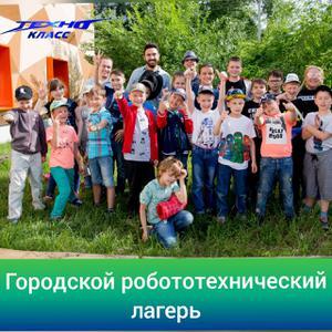"""Детский лагерь Лагерь клуба робототехники и программирования """"Технокласс"""""""