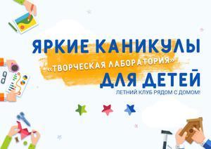 """Детский лагерь """"Творческая лаборатория"""" в Эксперте"""