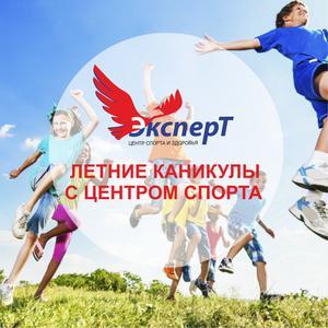 """Детский лагерь Летний клуб """"Эксперт"""""""