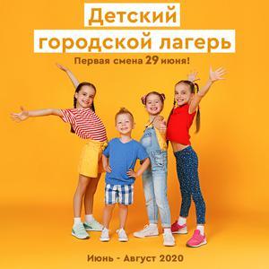 """Детский лагерь Городской лагерь """"Джельсомино"""""""