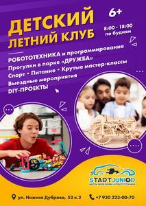 Детский лагерь Летний городской клуб от Школы робототехники StartJunior