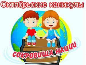 """Детский лагерь Городской лагерь """"Сокровища нации"""""""