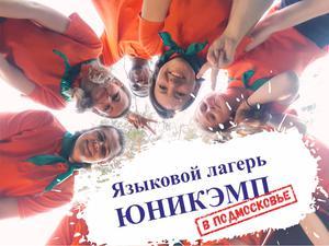 Детский лагерь Языковой лагерь Юникэмп в Подмосковье