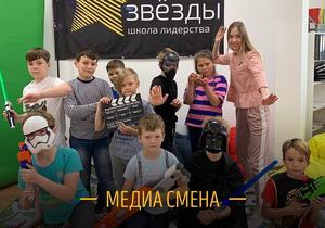 """Детский лагерь Летняя площадка """"Шшколы лидерства Звёзды"""""""