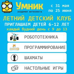 """Детский лагерь Летний детский клуб """"Умник"""""""